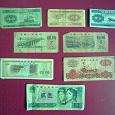 Отдается в дар Банкноты Китайской Народной Республики.