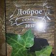 Отдается в дар Книга Доброе семя 2017