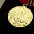 Отдается в дар Юбилейная медаль «50 лет Победы в Великой Отечественной войне 1941—1945 гг.»