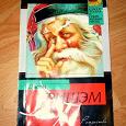 Отдается в дар Книга Джона Гришэма «Рождество с неудачниками»