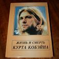 Отдается в дар Книга «Жизнь и смерть Курта Кобэйна»