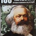 Отдается в дар Карл Маркс