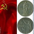 Отдается в дар Юбилейки СССР