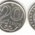 Отдается в дар 20 тенге монета Казахстана 2006 года