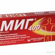 Отдается в дар Таблетки МИГ400