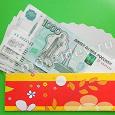 Отдается в дар конверты для денег