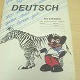 Отдается в дар Книги для детей по немецкому языку