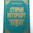Отдается в дар Книга «Старый Петербург»