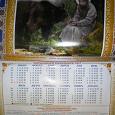 Отдается в дар Церковный календарь с Серафимом Саровским на 2012 год. Настенный!
