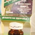Отдается в дар Иланг-иланг, 100% натуральное эфирное масло