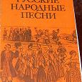 Отдается в дар Русские народные песни