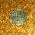Отдается в дар 10 копеек 1927 год