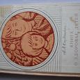 Отдается в дар Книга о здоровье детей. М.Я. Студеникин