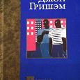 Отдается в дар Книга «Адвокат » Д.Гришэм
