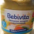 Отдается в дар детское овощное пюре с цыпленком 12шт.