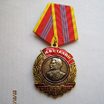 Отдается в дар Юбилейная медаль