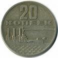 Отдается в дар 20 копеек 1967. 50 лет Советской власти