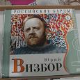 Отдается в дар Книга серии «Российские барды» Юрий Визбор
