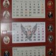 Отдается в дар Большой Календарь