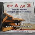 Отдается в дар Сборник лучших словарей русского языка. CD