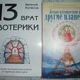 Отдается в дар Книги по эзотерике / теософии