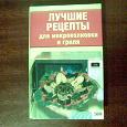 Отдается в дар Книга «Лучшие рецепты для микроволновки и гриля»