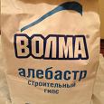 Отдается в дар Строительный гипс алебастр Волма 5 кг