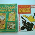 Отдается в дар Детские журналы комиксов (Микки Маус, Бамси, Классный Журнал)