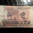 Отдается в дар Банкнота 1000 рублей