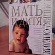 Отдается в дар Энциклопедия «Мать и дитя»