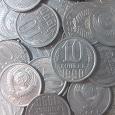 Отдается в дар Монеты СССР — 10 копеек 1961-1991