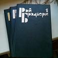 Отдается в дар Рей Бредбери. Избранные сочинения в 3 томах