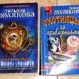Отдается в дар Книги Татьяны Поляковой