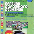 Отдается в дар Правила дорожного движения Украины 2009 г., 7-е издание
