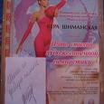 Отдается в дар DVD диск о художественной гимнастике…