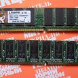 Отдается в дар Память DDR1 266 / 512 Mb