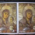 Отдается в дар «Вифлеемская» икона («Женское счастье»)