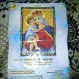 Отдается в дар Схема для вышивания «Образ Пр.Богородицы»