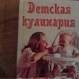 Отдается в дар Книга «Детская кулинария»