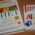 Отдается в дар Книги про диеты