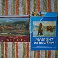 Отдается в дар Книги-брошюры о музее Костенки