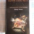 Отдается в дар Книга Терри Пратчетт «Движущиеся картинки»