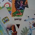 Отдается в дар Набор открыток «Доктор Айболит»
