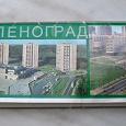 Отдается в дар Набор открыток «Зеленоград»-1976 год.