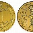 Отдается в дар Памятная монета «70 лет Победы. 1945 — 2015»