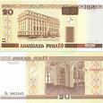 Отдается в дар билет национального банка республики Беларусь