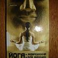 Отдается в дар Книга про йогу