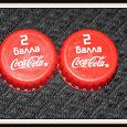 Отдается в дар Акционные крышки Coca Cola