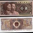 Отдается в дар Китай 1 цзяо 1980 г