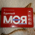 Отдается в дар Билет метро